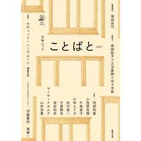 文学ムック 『ことばと』vol.1