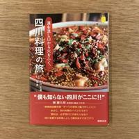 中川正道/張 勇『涙を流し口から火をふく、四川料理の旅』