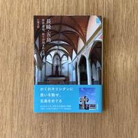 江濱丈裕『長崎・五島 世界遺産、祈りが刻まれた島』