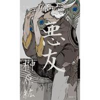榊原紘『悪友』