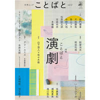 文学ムック 『ことばと』vol.2