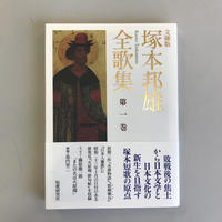 『塚本邦雄全歌集 第一巻』