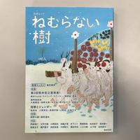 短歌ムック ねむらない樹vol.4