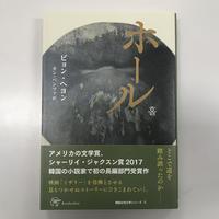 ピョン・ヘヨン『ホール』(カン・バンファ訳)