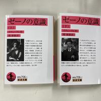 【オンライン参加チケット】イタロ・ズヴェーヴォ『ゼーノの意識』読書会(4/22)