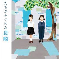 渡辺考『少女たちがみつめた長崎』