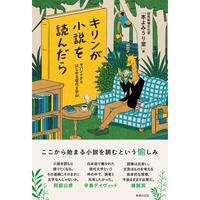 【オリジナルポストカード付き】『キリンが小説を読んだら』
