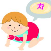 一升餅 (1さいの誕生日をお祝いしましょう!)