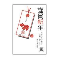 土津神社あかべこデザイン年賀状W