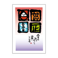 会津デザイン年賀状D