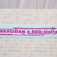 「RED-Unity」記念マフラータオル