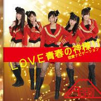 7th Single - LOVE青春の神様!!