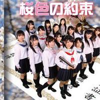 5th Single - 桜色の約束