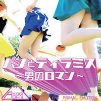 9th Single - パンとティラミス~男のロマン~