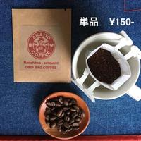 単品販売|ドリップバッグコーヒー|金額調整にぜひ