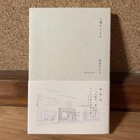 三春タイムズ|長谷川ちえ|信陽堂