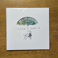 音楽CD|こころは天気(ブックレット仕様)|福島節と渚