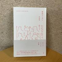 愉快のしるし|永井宏|信陽堂