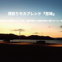 #4モカブレンド『恋味』|深煎り|コーヒー豆100g or ドリップバッグ5袋
