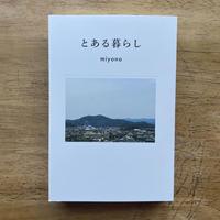 とある暮らし|miyono|単行本|新刊
