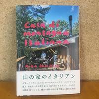 山の家のイタリアン|相場正一郎|millebooks