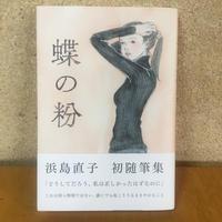 蝶の粉|浜島直子|millebooks