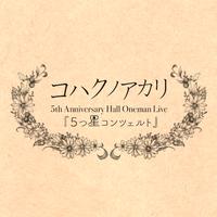 【会場限定】4th Single『5つ星コンツェルト』