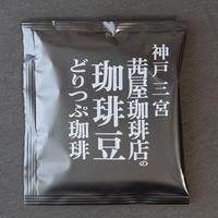 二ブラ ドリップコーヒー(5個パック)