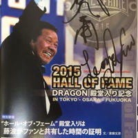藤波辰爾 WWE 殿堂入り記念大会パンフ