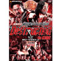 速報DVD!新日本プロレス2015DESTRUCTION in KOBE 9.27神戸ワールド記念ホール