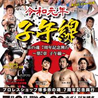 赤の魂7周年記念大会DVD