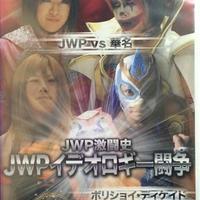 JWP 激闘史 イデオロギー闘争