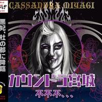 カサンドラ宮城 CD