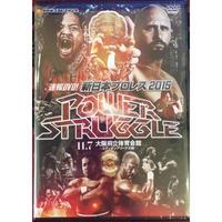 速報DVD!新日本プロレス2015 『POWER STRUGGLE』