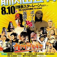 九州プロレス6周年記念パンフレット