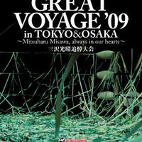 PRO-WRESTLING NOAH GREAT VOYAGE '09 in TOKYO&OSAKA ~Mitsuharu Misawa,always in our hearts~ 三沢光晴追悼大会