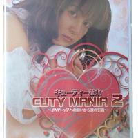 キューティ鈴木 CUTY MANIA2