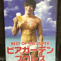 BEST OF THE SUPER ビアガーデンプロレス