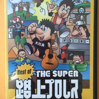 BEST OF THE SUPER 路上プロレス