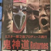 鬼神道RETURNES FINAL