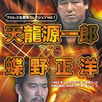 プロレス名勝負コレクションVOL.1