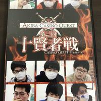 『第二回 十賢者戦』DVD
