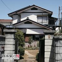 [CD] 鈴木家の嘘 Original Soundtrack