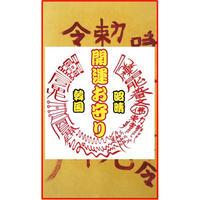 【女子浮気防止お守り(護符)】手描きで仕上げた韓国おふだ護符