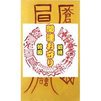 【倦怠防止お守り(護符)】手描きで仕上げた韓国おふだ護符