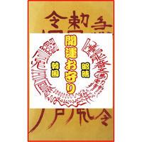 【白虎殺除お守り(護符)】手描きで仕上げた韓国おふだ護符