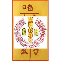【幸運お守り(護符)】手描きで仕上げた韓国おふだ護符
