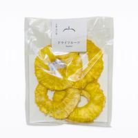 小袋タイプ 無砂糖・無添加 パイン(30g)