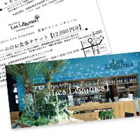 レギュームで使えるお食事チケット(12,000円分)