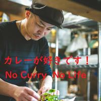 【完売】(カレー大好き♡)フレンチシェフが本気で作った究極のカレー/試作版